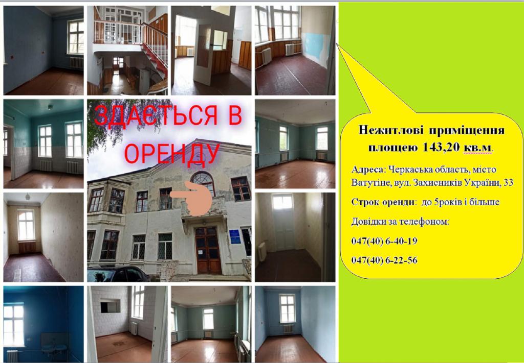 Про намір передати в оренду нерухоме майно, що належить до комунальної власності Ватутінської територіальної громади
